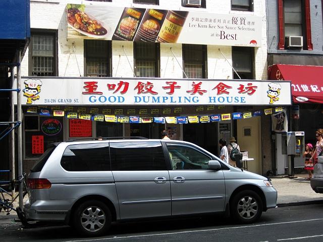 01-good-dumpling-house
