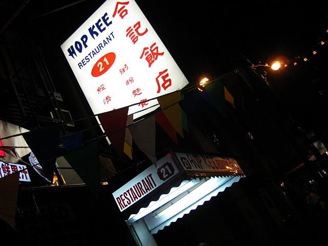 01-hop-kee