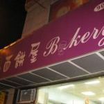 13-chinese-bakery