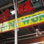 11 hsin wong restaurant 150x150 Hsin Wong