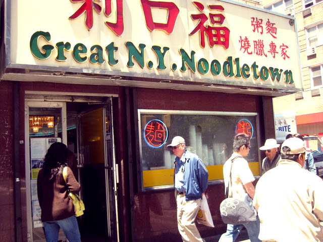 01-great-ny-noodletown