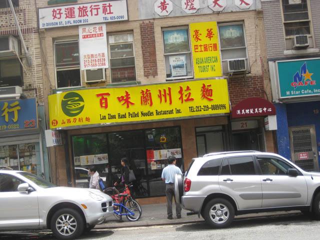 01 Lan Zhou Hand Pulled Noodles Restaurant