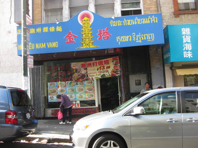 01 Hu Tieu Nam Vang in San Francisco