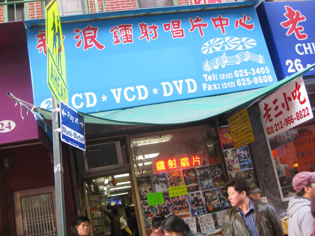 01 CD VCD DVD Chinatown store