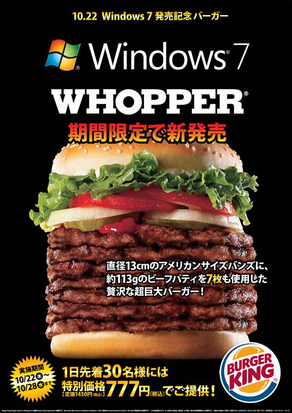Burger King - Windows 7 patty burger