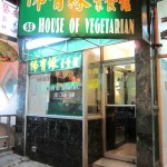 01 House of Vegetarian restaurant 150x150 House of Vegetarian