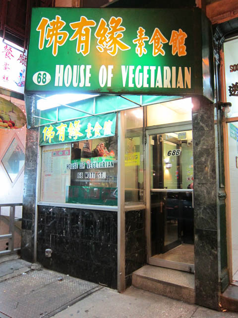 01 House of Vegetarian restaurant
