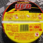 04 Nissin UFO bottom