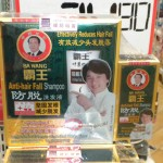 Jackie Chan Shampoo 150x150 Sams Singapore Food Photos