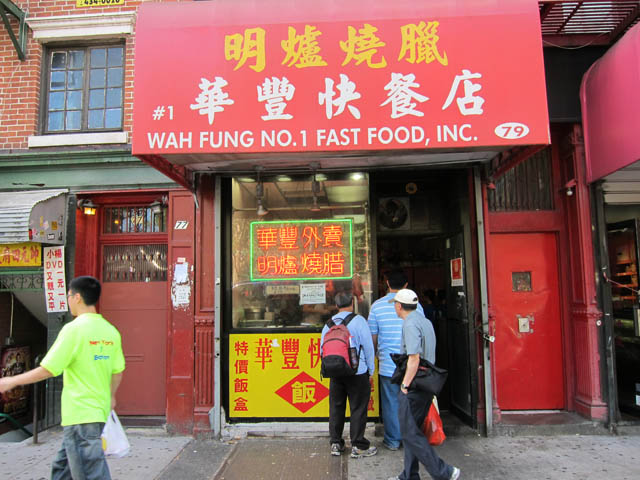 01 Wah Fung No  1 Fast Food Restaurant - NYC
