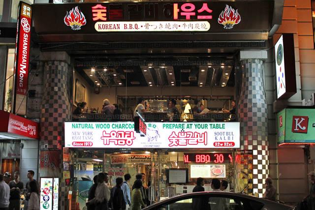 01 NY Kom Tang Soot Bul Kalbi - Korean Restaurant