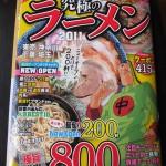 01 Tokyo Ramen Magazine 150x150 Ultimate Ramen Magazine