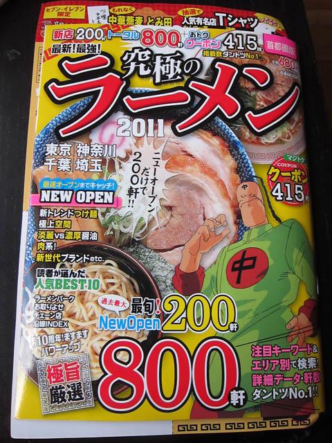 01 Tokyo Ramen Magazine