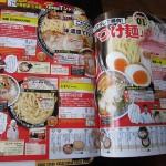 02 Tokyo Ramen Magazine 150x150 Ultimate Ramen Magazine