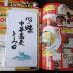 03 free towel 150x150 Ultimate Ramen Magazine