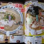 04 Tokyo Ramen Magazine 150x150 Ultimate Ramen Magazine