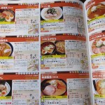 06 Tokyo Ramen Magazine 150x150 Ultimate Ramen Magazine