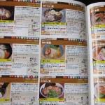 09 Tokyo Ramen Magazine 150x150 Ultimate Ramen Magazine
