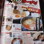 10 Tokyo Ramen Magazine 150x150 Ultimate Ramen Magazine