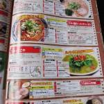 11 Tokyo Ramen Magazine 150x150 Ultimate Ramen Magazine