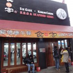 01 Sik Gaek Woodside Queens 150x150 Sik Gaek Korean Restaurant   $5.99 Lunch Special