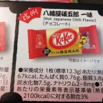 11 Hot Japanese Chili Flavor Japanese Kit Kat 150x150 Crazy Japanese Kit Kat Flavors