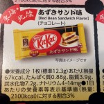 12 Red Bean Sandwich Japanese Kit Kat 150x150 Crazy Japanese Kit Kat Flavors