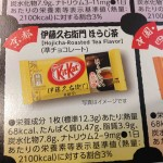 13 Hojicha Roasted Tea Flavor 150x150 Crazy Japanese Kit Kat Flavors