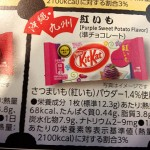 14 Purple Sweet Potato Japanese Kit Kat 150x150 Crazy Japanese Kit Kat Flavors