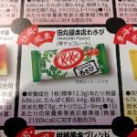 15 Wasabi Japanese Kit Kat 150x150 Crazy Japanese Kit Kat Flavors