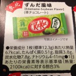 16 Edamame Soybean Japanese Kit Kat 150x150 Crazy Japanese Kit Kat Flavors