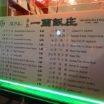 03 menu Yi Lan Halal Restaurant 150x150 Yi Lan Halal Restaurant