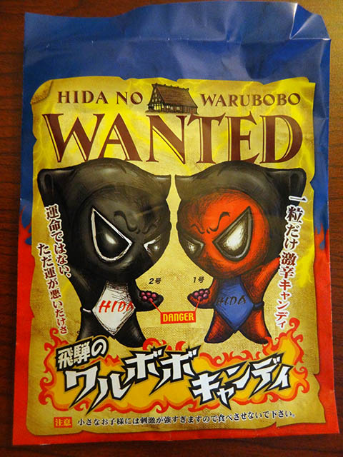 01 Hida No Warubobo Wanted Candy