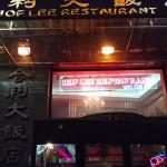 01 Hop Lee Restaurant